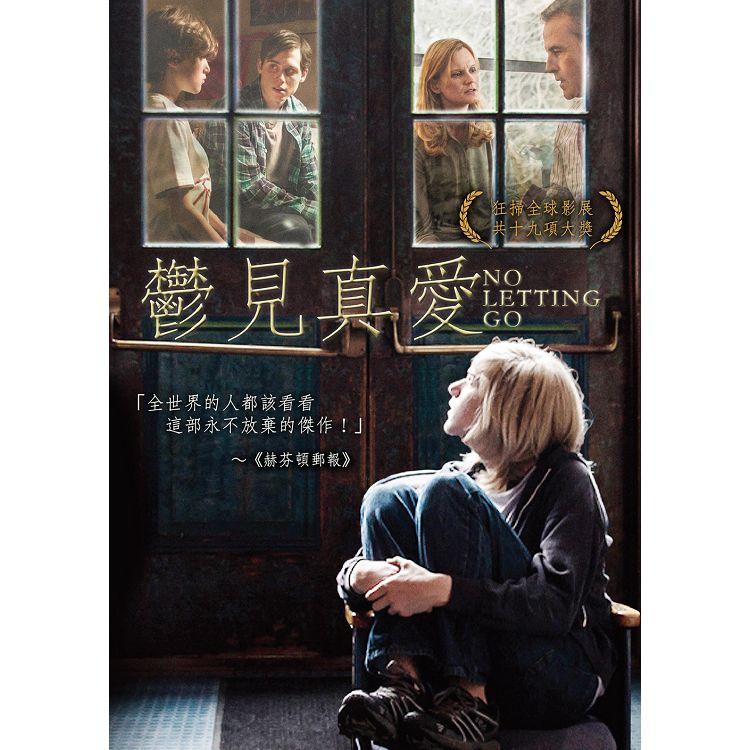 鬱見真愛DVD(No Letting Go)