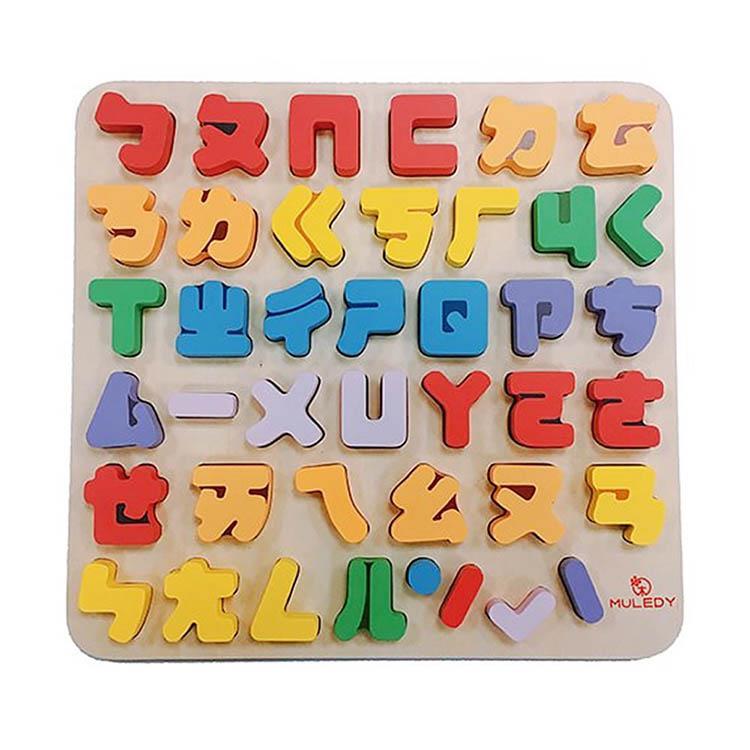 【木樂地Muledy】注音符號立體拼圖