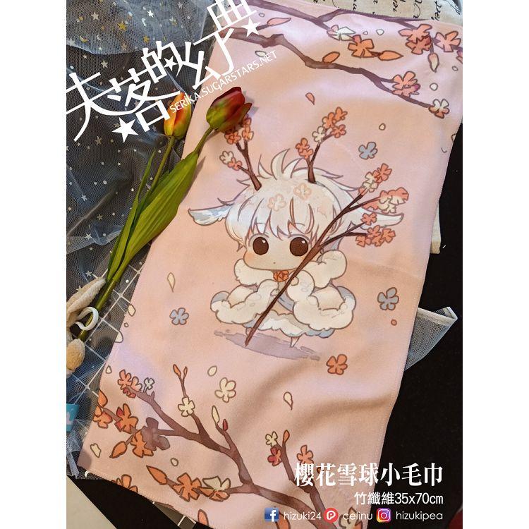 櫻花雪球小毛巾