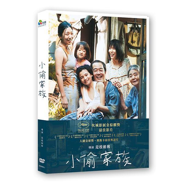 小偷家族  DVD