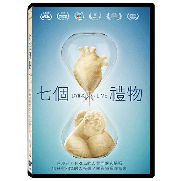 七個禮物DVD(Dying to Live)