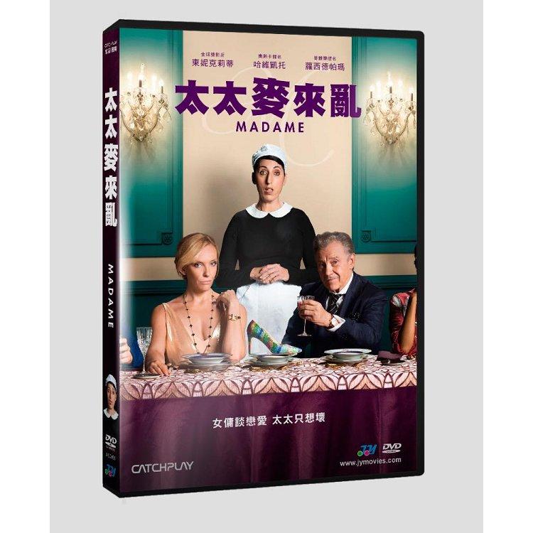 太太麥來亂DVD(Madame)