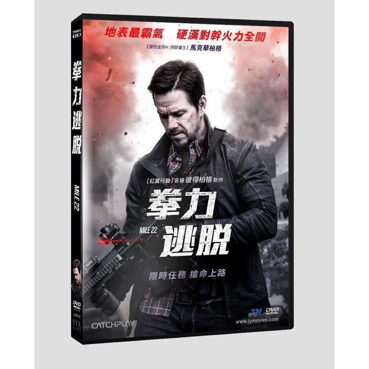 拳力逃脫DVD
