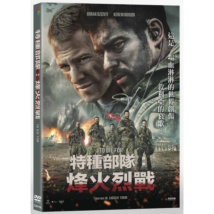 特種部隊:烽火烈戰DVD