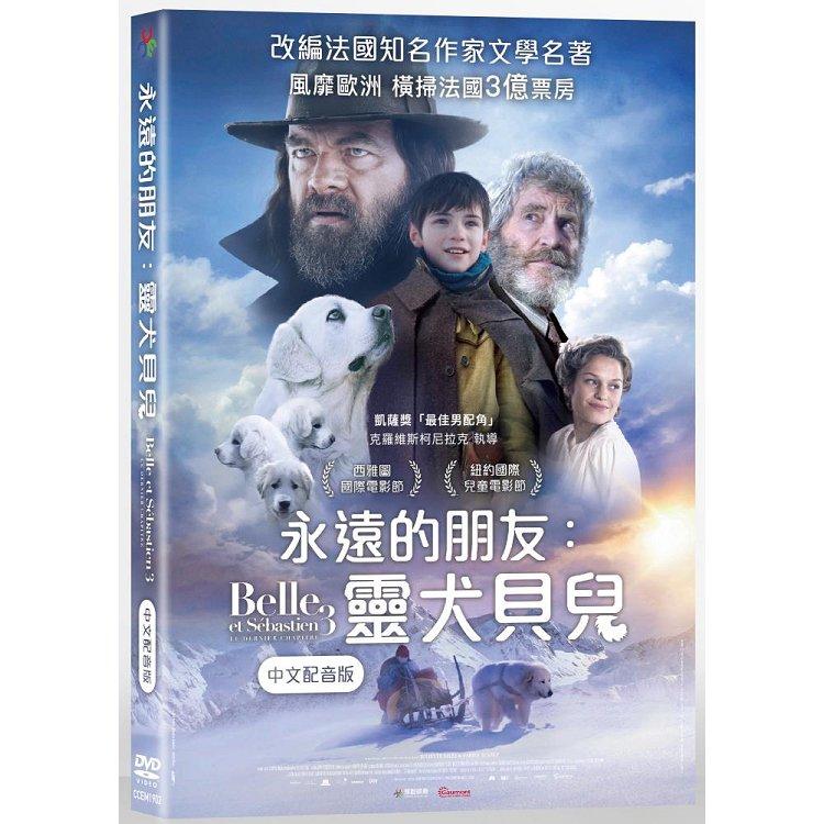 永遠的好朋友:靈犬貝爾 中文配音版DVD(Belle and Sebastian, Friends for Life)