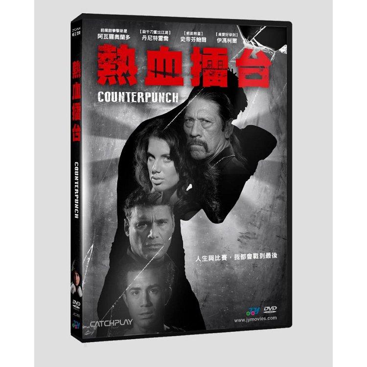 熱血擂台DVD