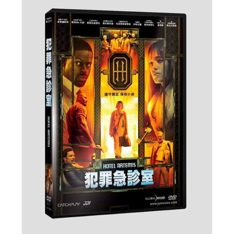 犯罪急診室DVD