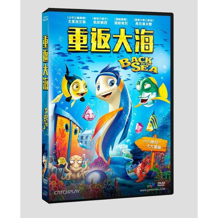 重返大海DVD