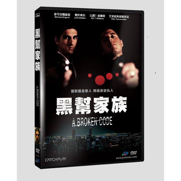 黑幫家族DVD