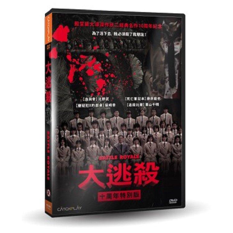 大逃殺:十周年特別版DVD