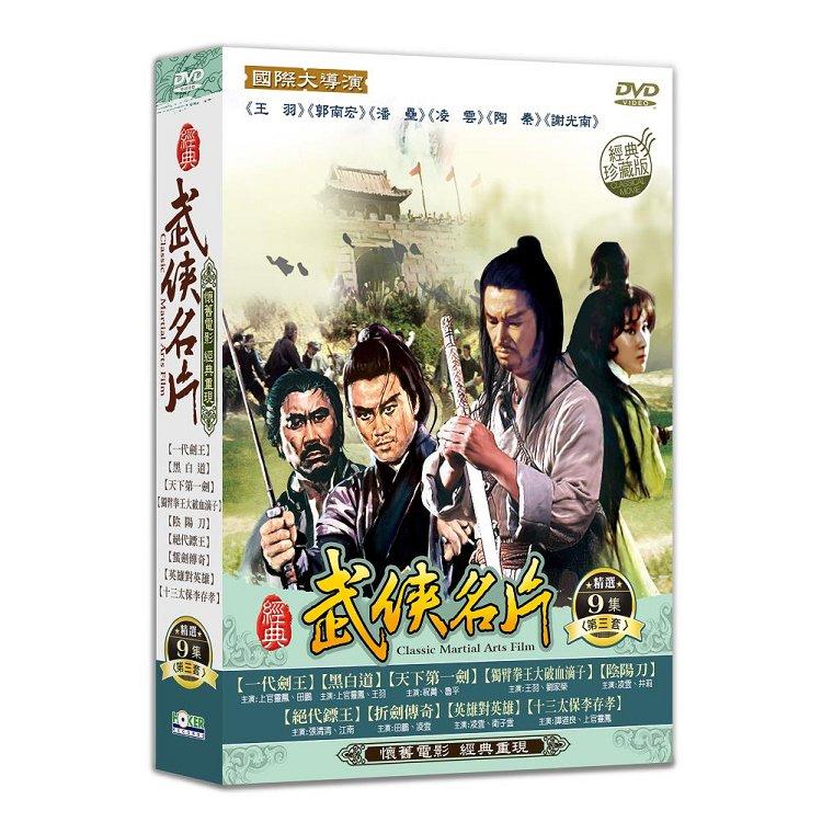 經典武俠名片 第三套 DVD(9片裝)DVD