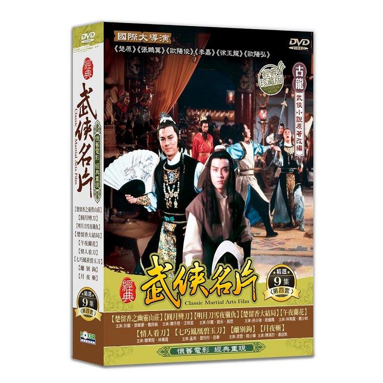 經典武俠名片 第四套 DVD(9片裝)DVD