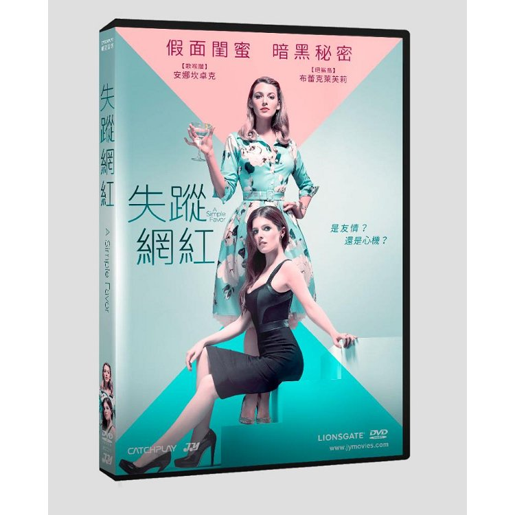 失蹤網紅DVD