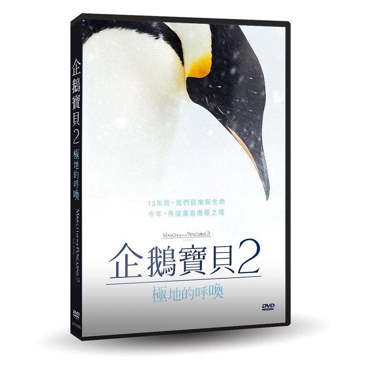 企鵝寶貝2:極地的呼喚DVD