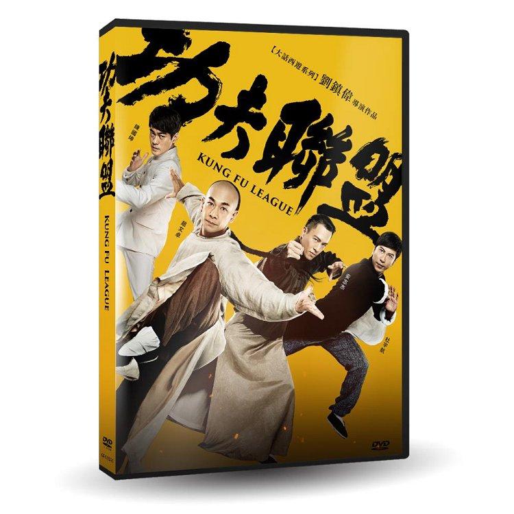 功夫聯盟DVD
