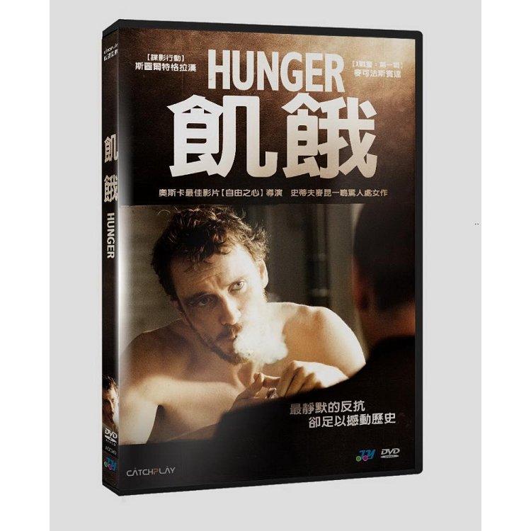 飢餓 DVDDVD