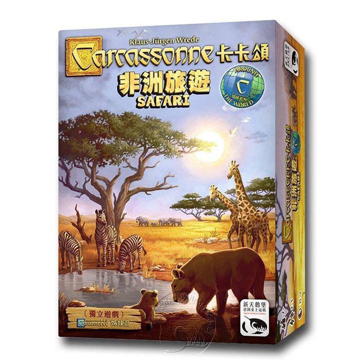 【新天鵝堡桌遊】卡卡頌非洲旅遊 Carcassonne Safari/桌上遊戲
