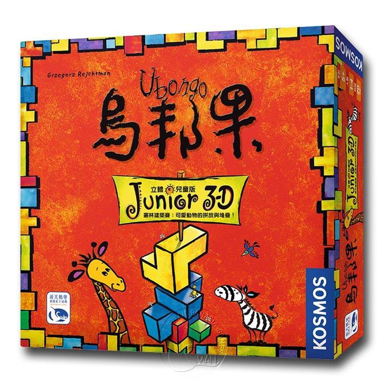 【新天鵝堡桌遊】烏邦果3D兒童版 Ubongo Junior 3D/桌上遊戲