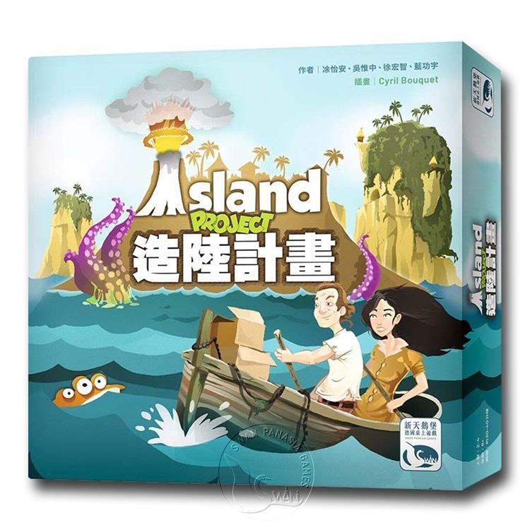 【新天鵝堡桌遊】造陸計畫 Island Project/桌上遊戲