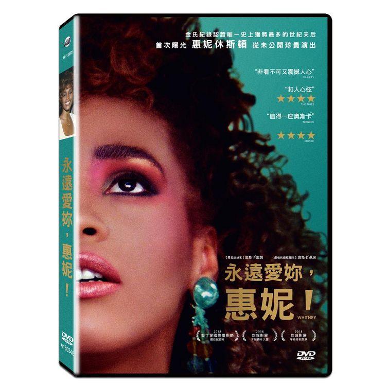 永遠愛妳,惠妮!DVD