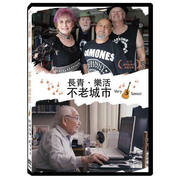 長青‧樂活‧不老城市DVD