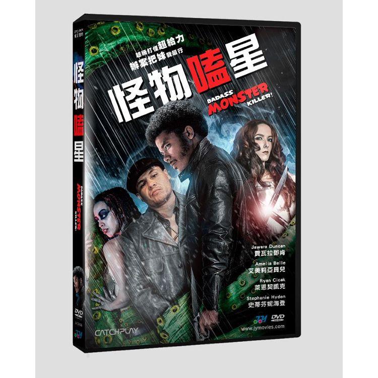 怪物嗑星DVD