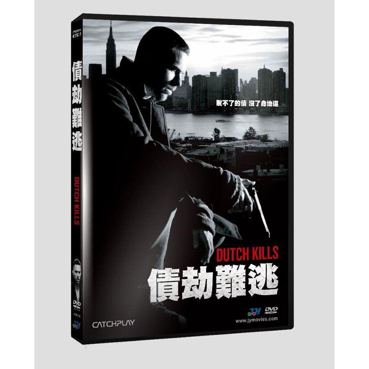 債劫難逃DVD