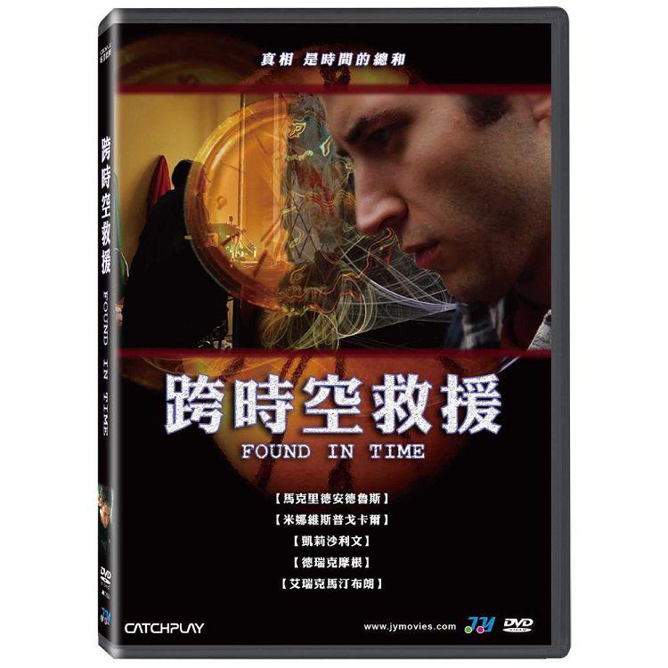 跨時空救援DVD