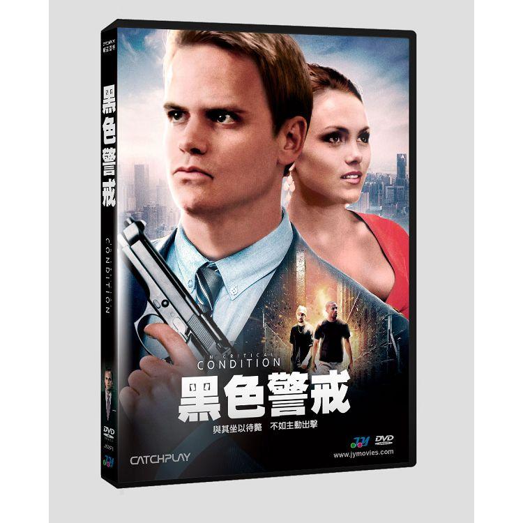 黑色警戒DVD