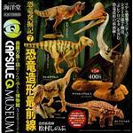 全套5款 恐龍挖掘記 P4 恐龍造型最前線 扭蛋 轉蛋 海洋堂 膠囊Q博物館 KAIYODO