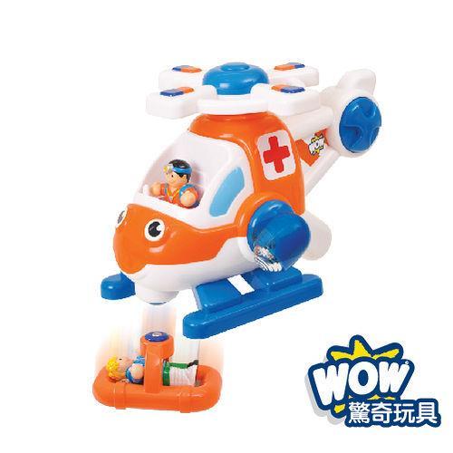 《 英國 WOW toys 》海巡直升機 卡爾