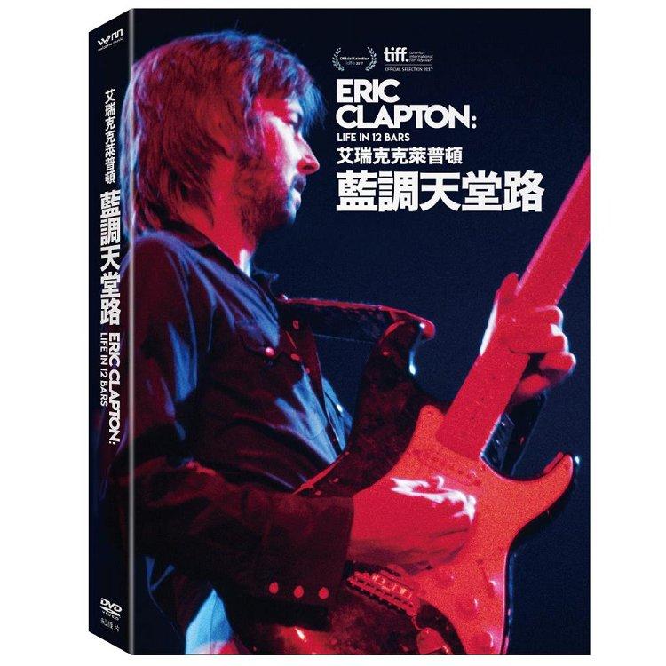 艾瑞克克萊普頓:藍調天堂路 DVD(ERIC CLAPTON:LIFE IN 12BARS DVD)