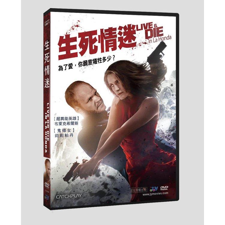 生死情迷DVD(Live or Die in La Honda)