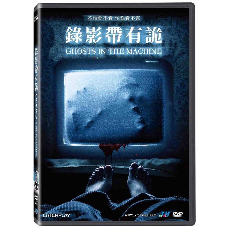 錄影帶有詭DVD