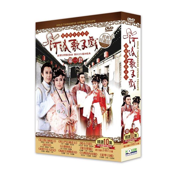河洛歌仔戲第一套DVD