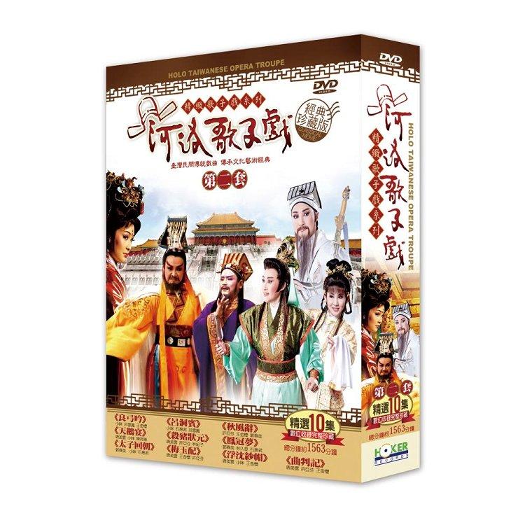 河洛歌仔戲第二套DVD