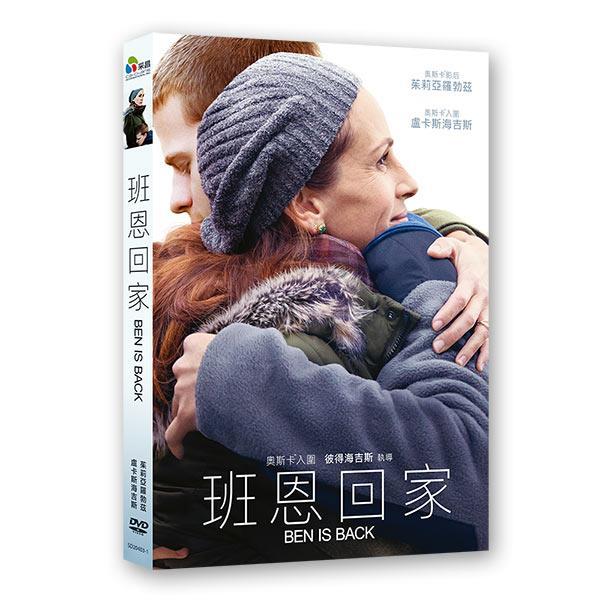 班恩回家 DVD