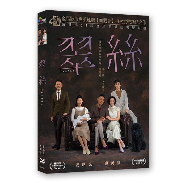 翠絲 DVD