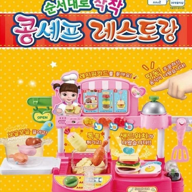 KONGSUNI 小荳娃娃 美味廚房組 YT31034原廠公司貨 YONUG TOYS