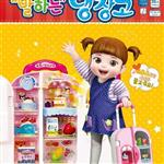 KONGSUNI 小荳娃娃 音樂歌唱冰箱 YT31023公司貨 YONUG TOYS