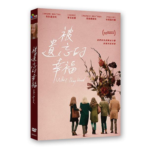 被遺忘的幸福 DVD