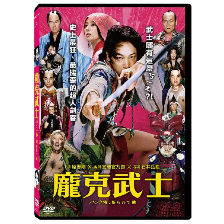龐克武士 DVD(贈限量周邊月曆)
