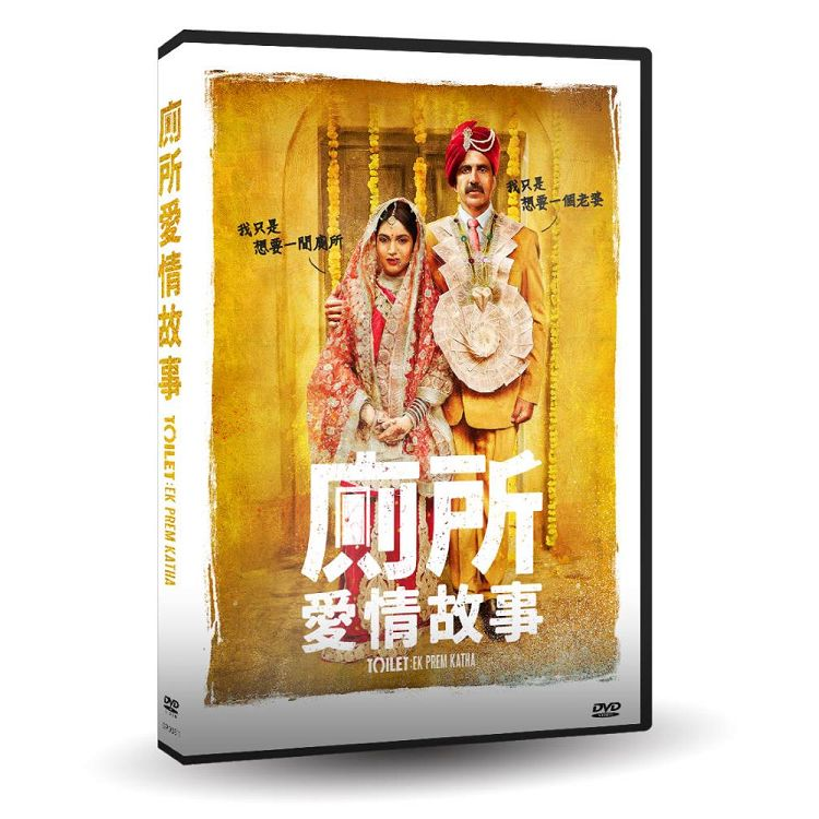 廁所愛情故事DVD