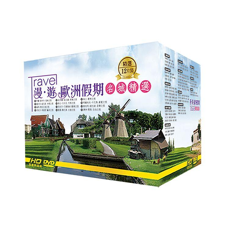漫遊歐洲假期名城精選 (12片裝)DVD