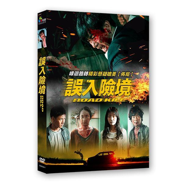 誤入險境 DVD