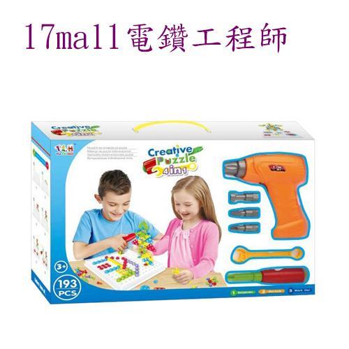 【17mall】小小工程師 電鑽積木手提箱 電鑽積木
