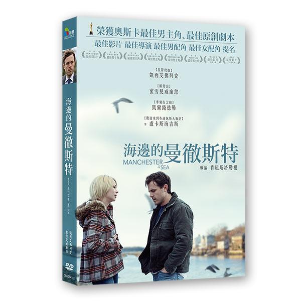 海邊的曼徹斯特 DVD