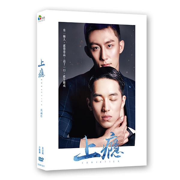 上癮01-15(全) DVD