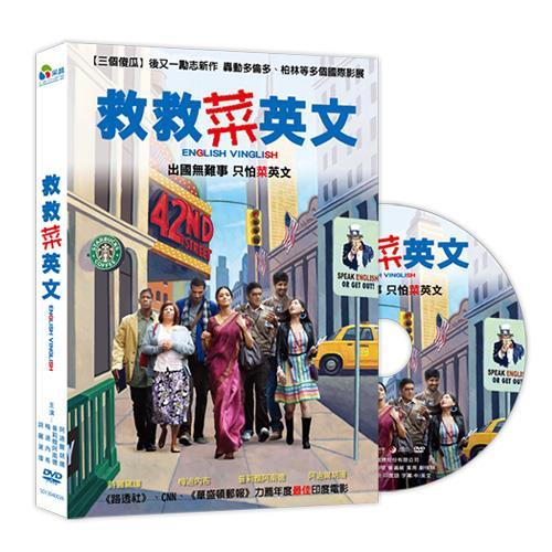 救救菜英文 DVD