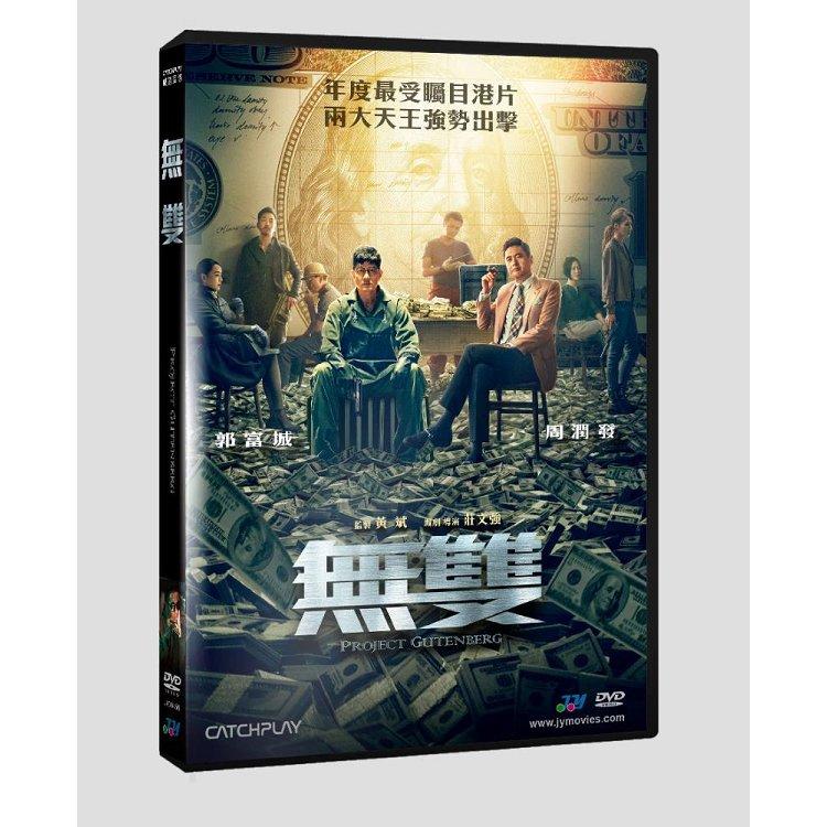 無雙DVD